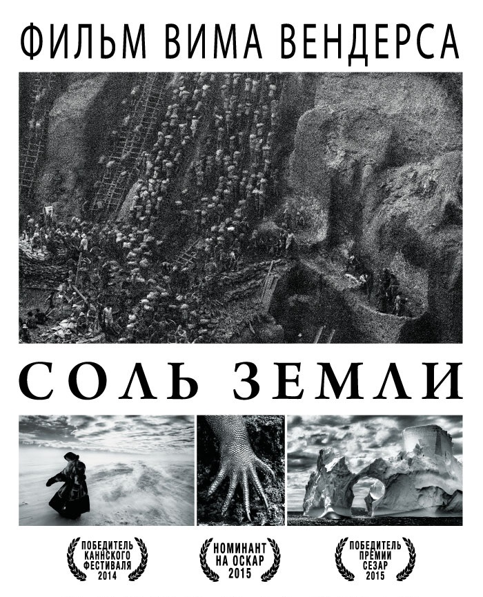 Соль Земли / The Salt of the Earth (2014) HDRip | iTunes