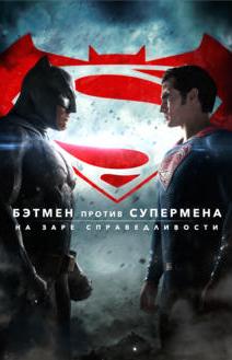 Скачать торрент бэтмен против