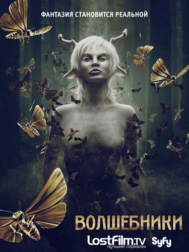 Волшебники / The Magicians [2 сезон / 1-2 серии из 13] (2016) WEB-DLRip | LostFilm