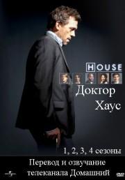Скачать торрент хаус 4 сезон