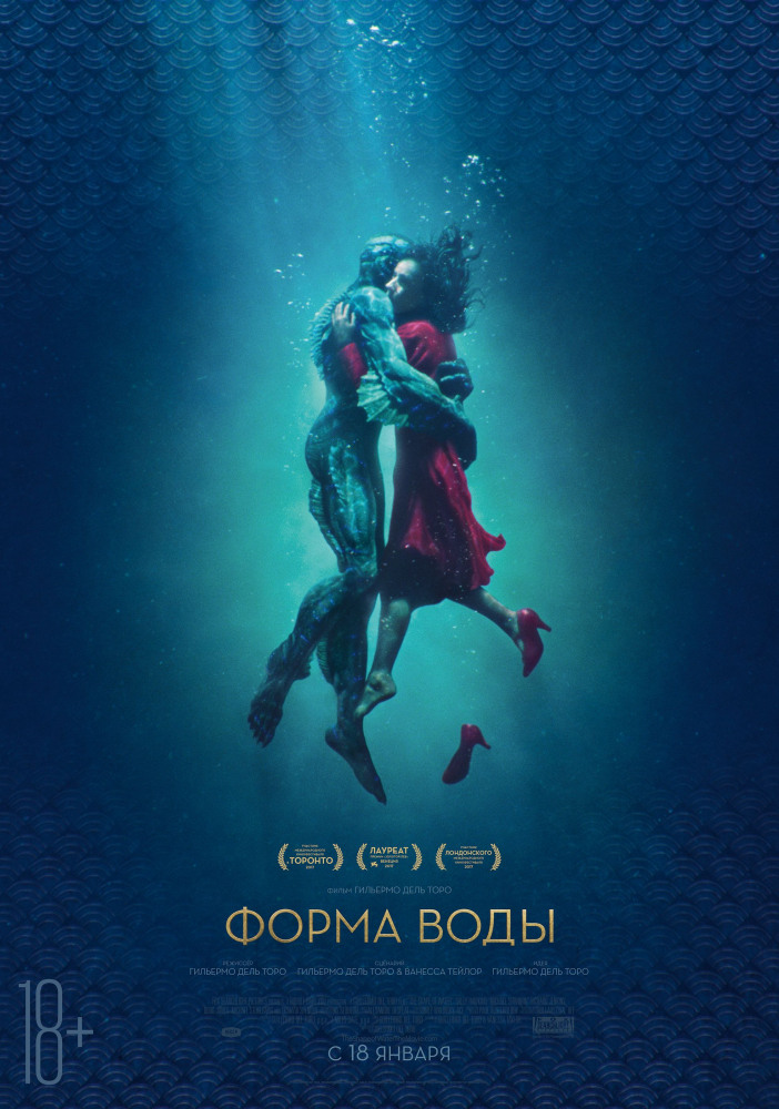 Форма воды / The Shape of Water (2017) WEB-DL 1080p