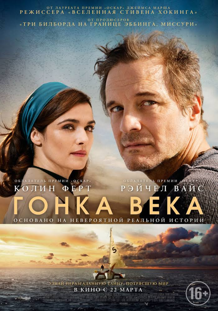Гонка века / The Mercy (2018) BDRip | iTunes
