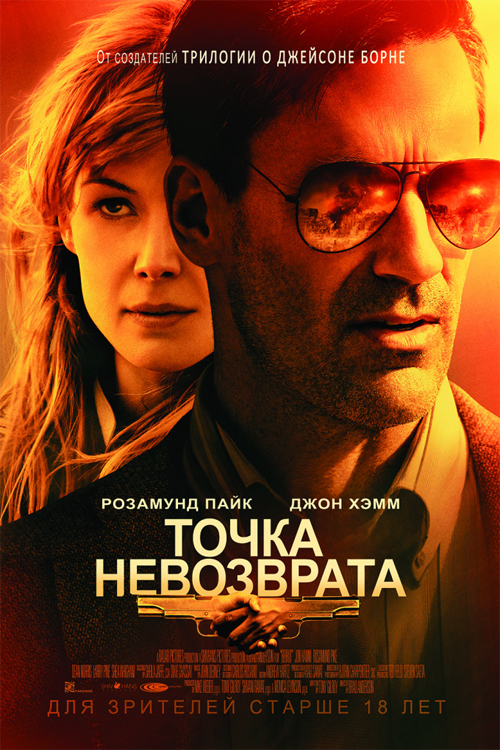Точка невозврата / High Wire Act / Beirut (2018) BDRip 1080p от ExKinoRay | iTunes