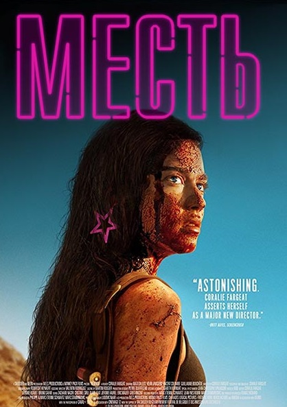 Месть / Revenge (2017) BDRip от ExKinoRay | HDrezka Studio
