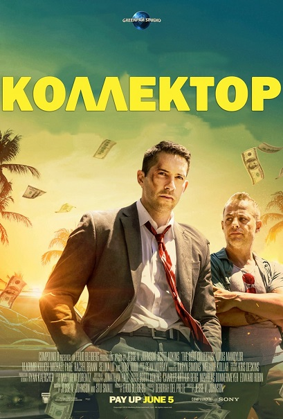 Коллектор / The Debt Collector (2018) HDRip 720p | GreenРай Studio