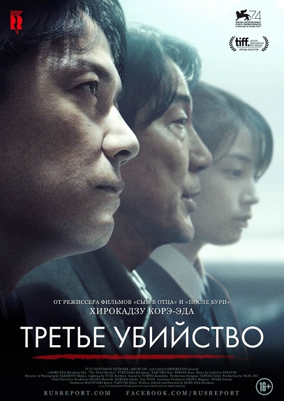 Третье убийство / Sandome no satsujin (2017) HDRip | iTunes