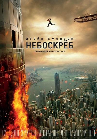Небоскрёб / Skyscraper (2018) HDRip | iTunes