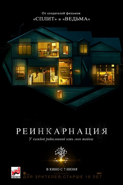 Реинкарнация / Hereditary (2018) TS | GreenРай Studio