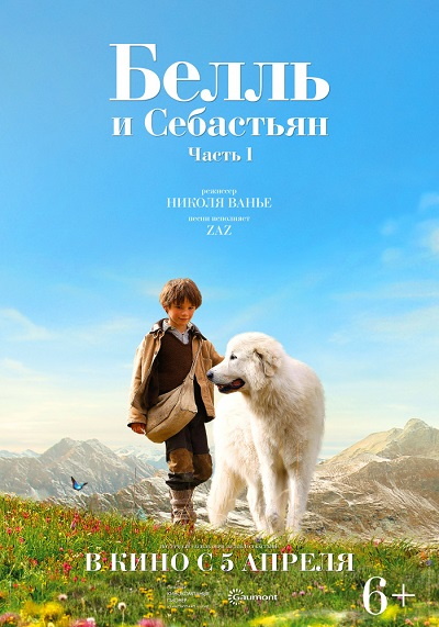 Белль и Себастьян / Belle et Sébastien (2013) BDRip | iTunes