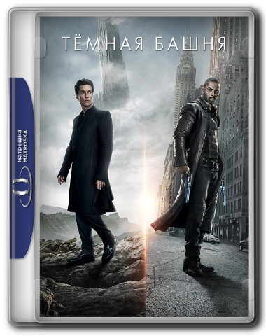Тёмная башня / The Dark Tower (2017) BDRip 720p от KORSAR | D, A