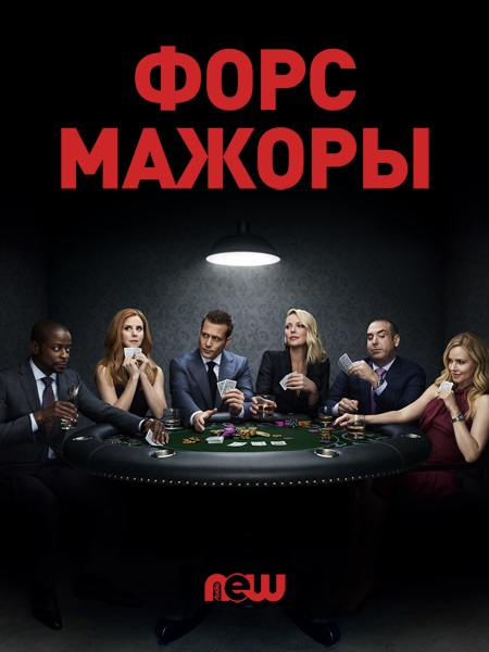 Форс-Мажоры / Костюмы в законе / Suits [8 сезон / 1-4 серии из 16] (2018) WEB-DLRip | NewStudio