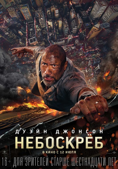 Небоскрёб / Skyscraper (2018) BDRip 1080p | iTunes