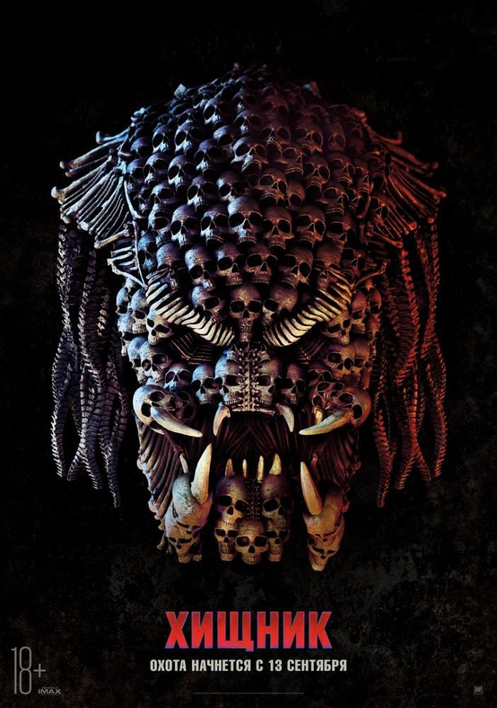 Хищник / The Predator (2018) TS PROPER 2
