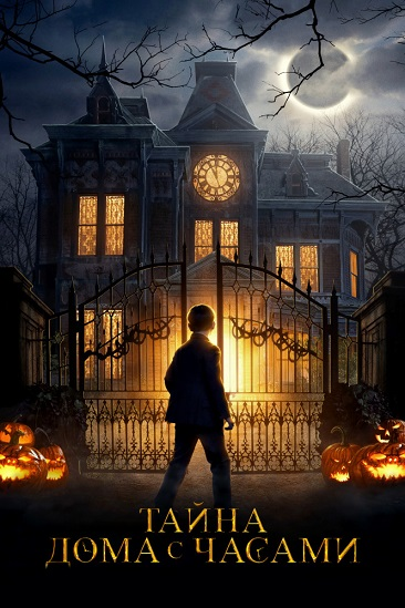 Тайна дома с часами / The House with a Clock in Its Walls (2018) TS
