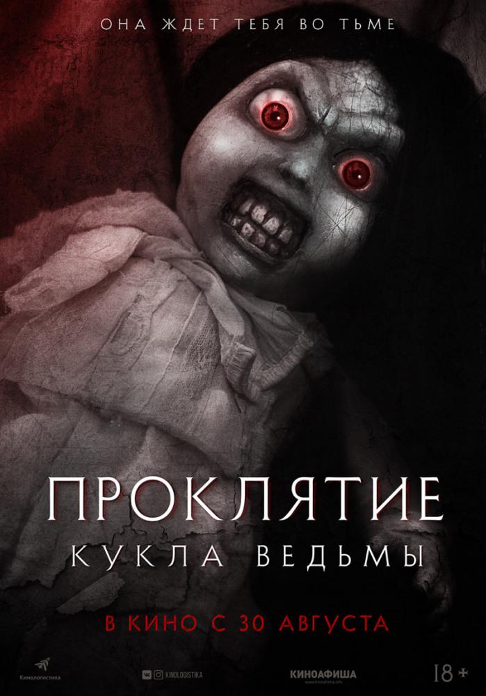Проклятие: Кукла ведьмы / Curse of the Witch's Doll (2018) WEB-DLRip | Чистый звук