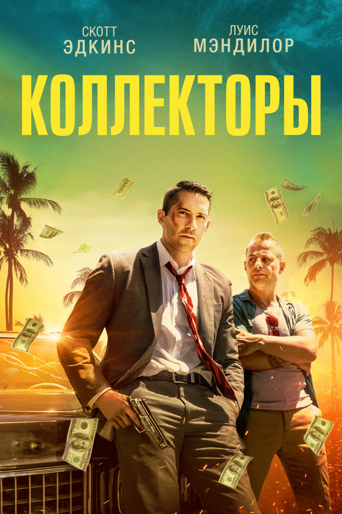 Коллекторы / The Debt Collector (2018) BDRip | iTunes