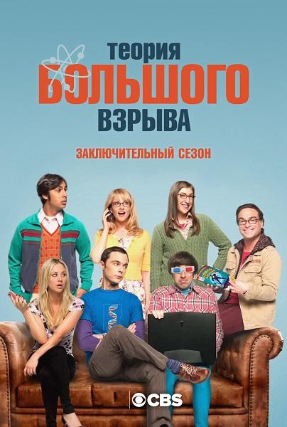 Теория Большого Взрыва / The Big Bang Theory [11 сезон / 1 серия из 24] (2018) WEB-DLRip | Кураж-Бамбей