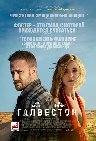Галвестон / Galveston (2018) WEB-DL 1080p | HDRezka Studio