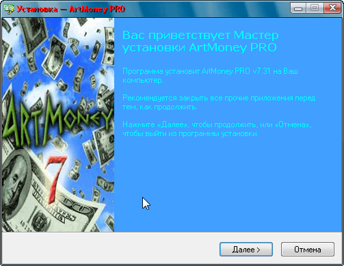 Crack для Artmoney 7.32