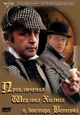 Приключения Шерлока Холмса Сериал скачать торрент - картинка 1