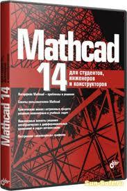 Mathcad 14 crack скачать торрент