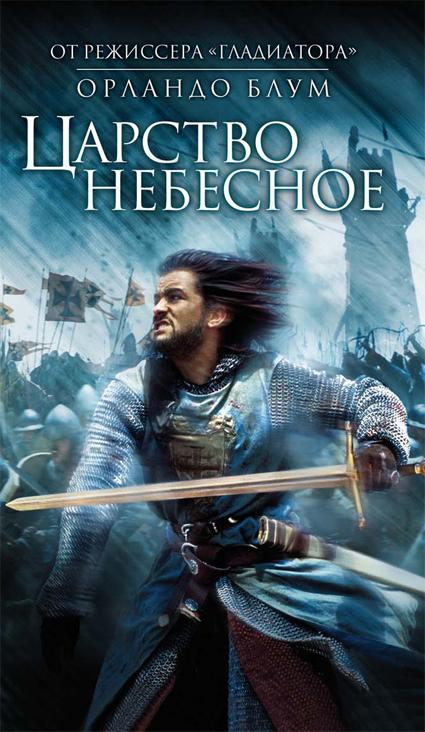 Скачать Кино через торрент Царство Небесное