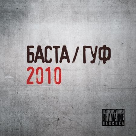 Скачать Баста и Гуф 2010