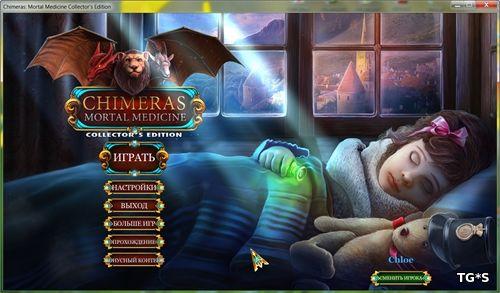 Химеры 4: Смертельная медицина/ Chimeras 4: Mortal Medicine CE (2016) PC