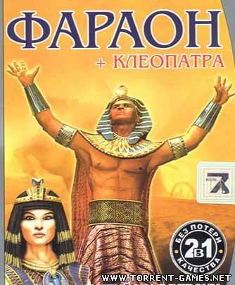 Фараон и Клеопатра (PC/Rus)