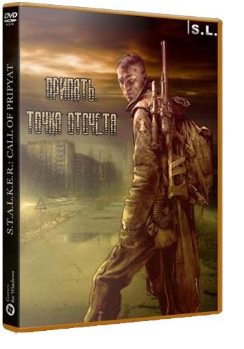 S.T.A.L.K.E.R. Call of Pripyat - Припять. Точка отсчета (2015/PC/Repack/Rus) от SeregA-Lus