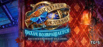 Загадочные истории 6: Палач возвращается. Коллекционное издание (2017) PC