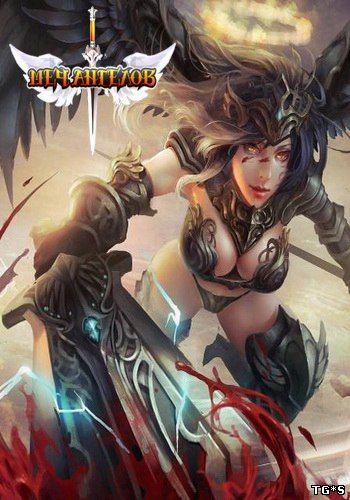Меч Ангелов [09.06.16] (Esprit Games) (RUS) [L]