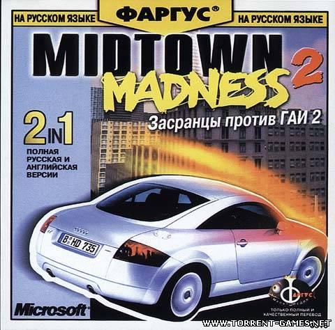 Midtown Madness 2 / Засранцы Против Гаи 2