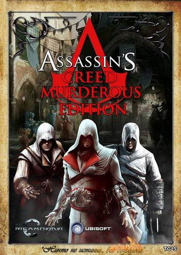 Assassin's Creed Murderous Edition v 2.0 (2008-2016) PC | RePack by R.G. Механики