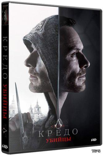Кредо убийцы / Assassin's Creed (2016) HDRip | Лицензия