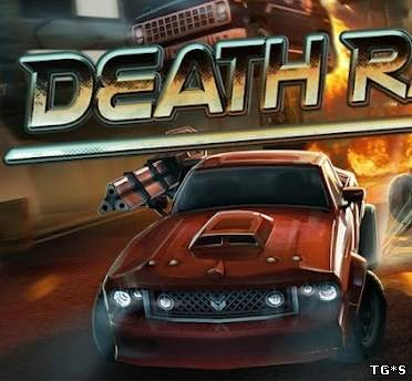 Death Rally [RePack] [2012|Rus|Eng]