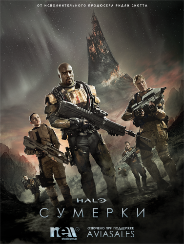 Хэйло: Затмение / Halo: Сумерки / Halo: Nightfall (2014) WEBRip 720p | NewStudio
