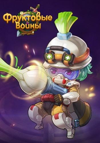 Фруктовые Войны [27.04.17] (Esprit Games) (RUS) [L]
