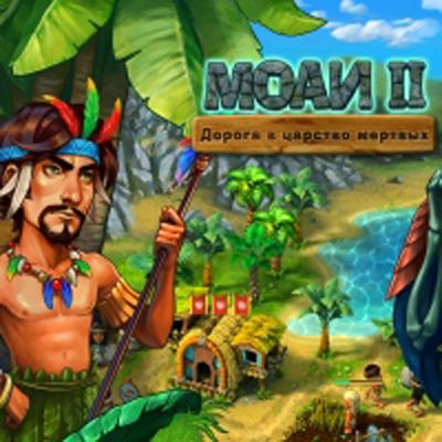 Моаи 2. Дорога в царство мертвых (2015) PC