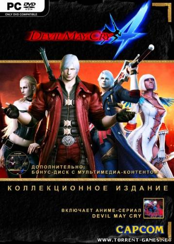 Devil may cry 3, 4