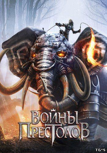Войны престолов [27.4.17] (Plarium) (RUS) [L]