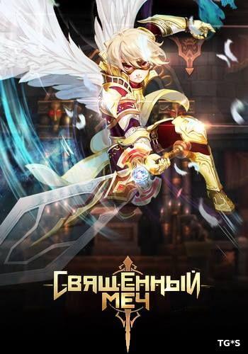 Священный Меч (Ogame) (RUS) [L]