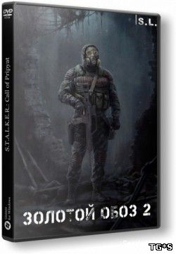 S.T.A.L.K.E.R.: Call of Pripyat - Золотой Обоз 2 [2016, RUS, Repack] by SeregA-Lus