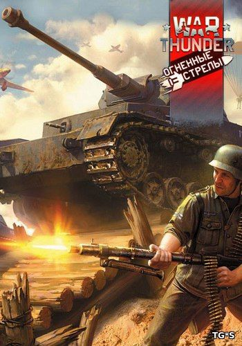 War Thunder: Огненные стрелы [1.59.2.96] (Gaijin Entertainment) (ENG+RUS) [L]