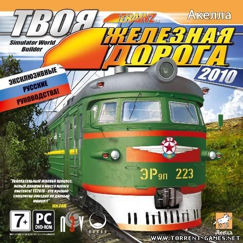 Твоя железная дорога 2010 скачать торрент