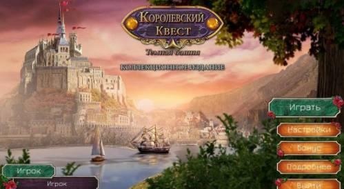 Королевский квест. Темная башня. Коллекционное издание (2015) PC