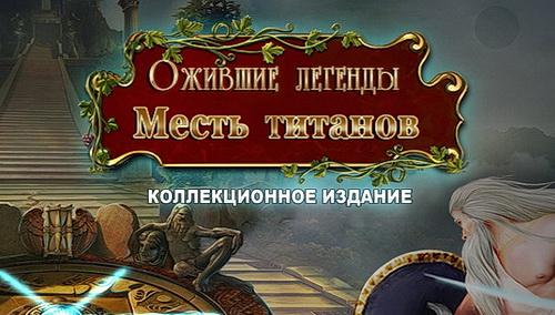 Ожившие легенды: Месть титанов Коллекционное издание (2015) PC
