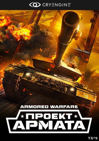 Armored Warfare: Проект Армата [9.08.16] (2015) PC | Online-only