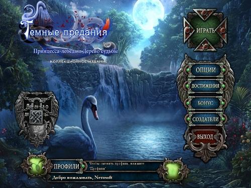 Темные предания 11. Принцесса-лебедь. Коллекционное издание (2016) PC