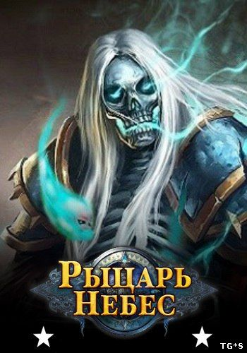Рыцарь Небес [29.7] (Esprit Games) (RUS) [L]
